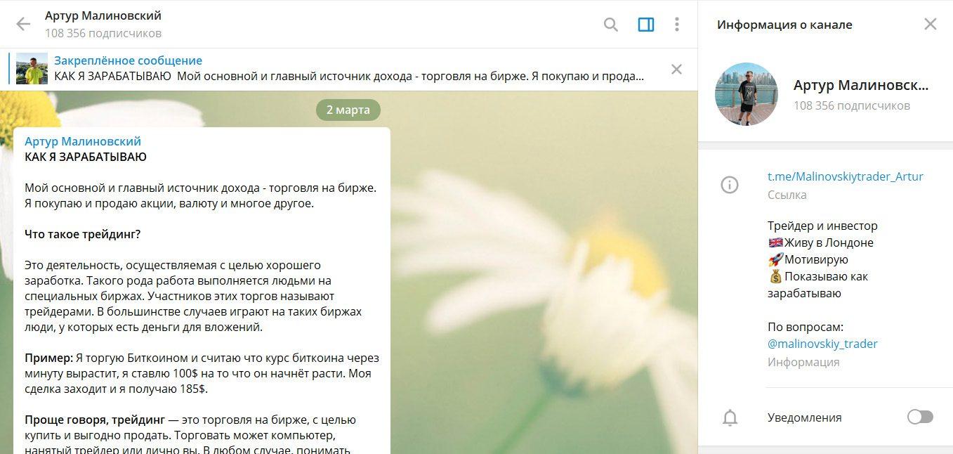 Телеграм-канал Артура Малиновского