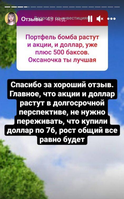 Реальные отзывы об инвесторе Оксане Мащенко