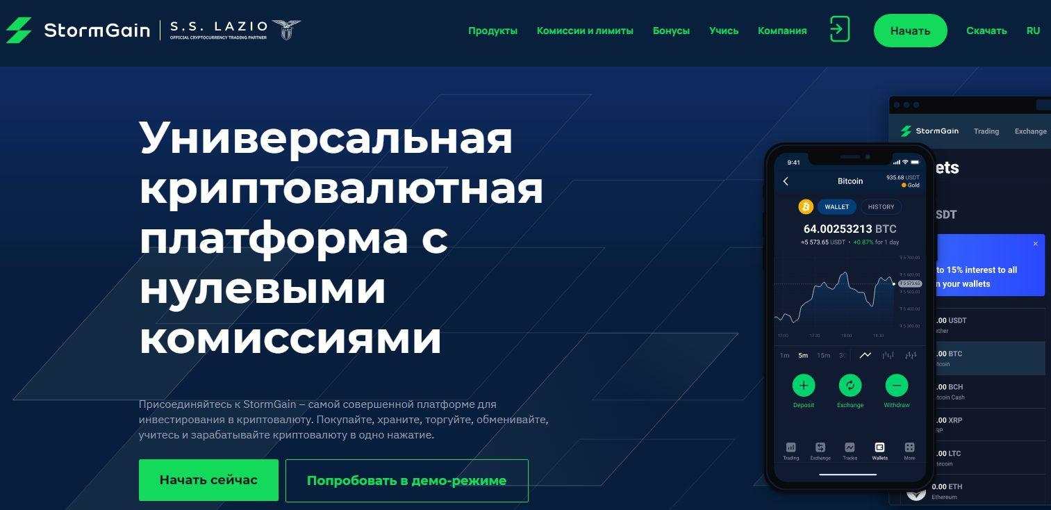 Сайт проекта по майнингу StormGain