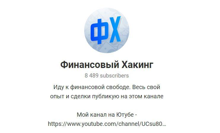 Канал проекта Финансовый Хакинг Никиты Ермакова