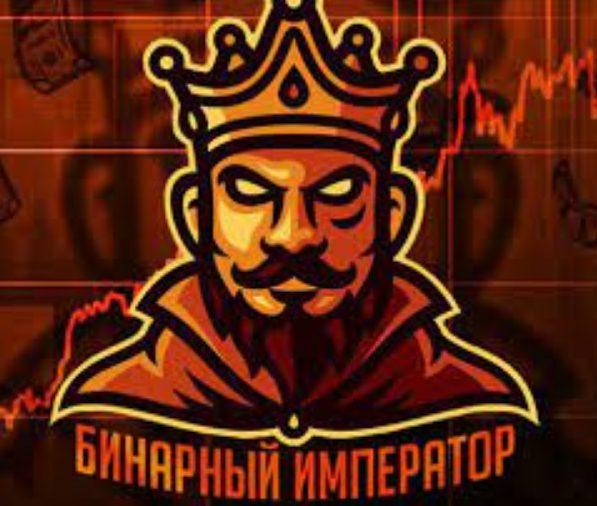 Бинарный император - проект Алексея Платонова