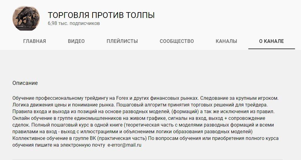 """Ютуб-канал проекта """"Торговля против толпы"""""""