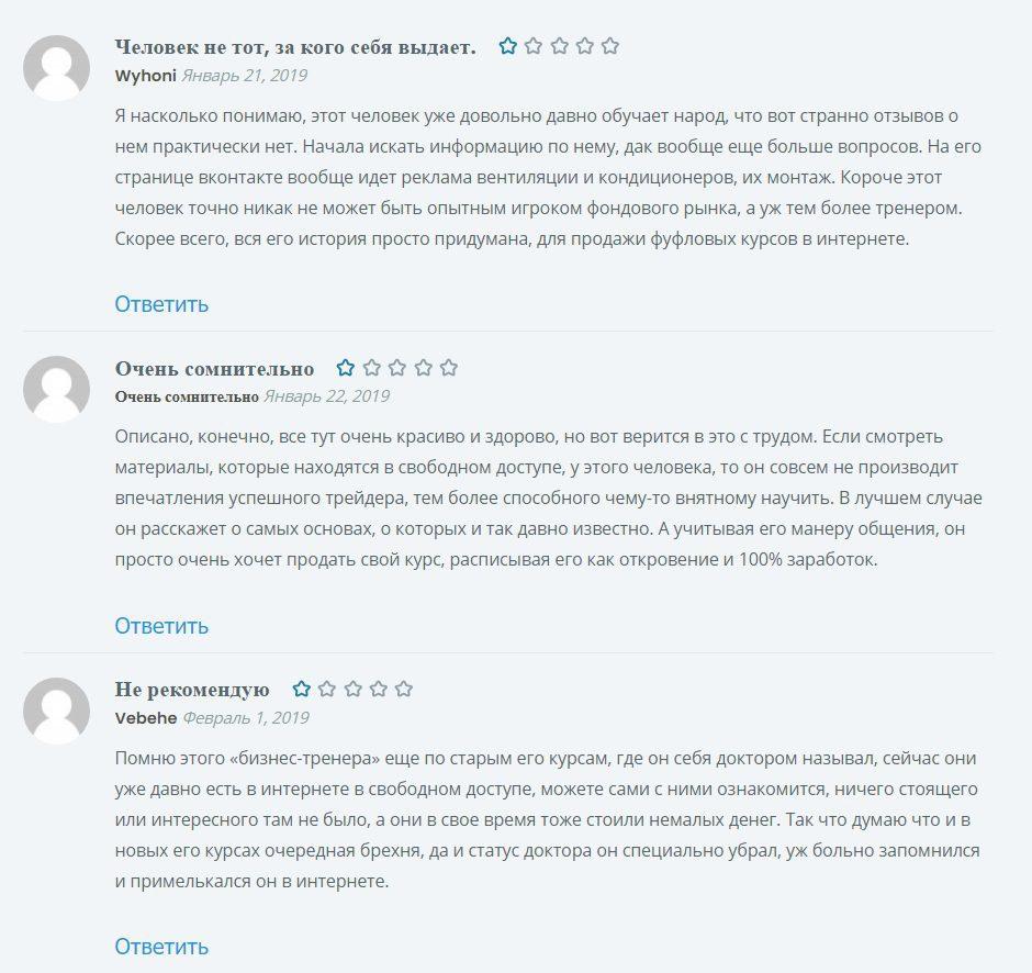 Реальные отзывы о трейдере Алексее Богатове