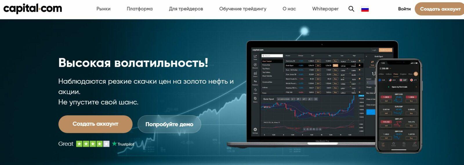Сайт проекта Capital.com