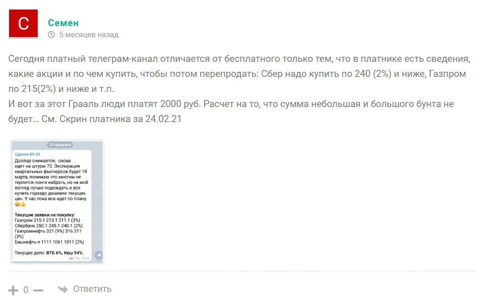 отзывы о трейдере Сергее Елисееве