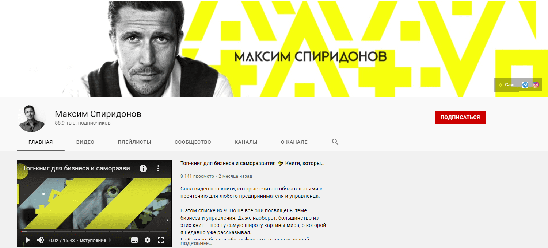 Ютуб проекта Максима Спиридонова
