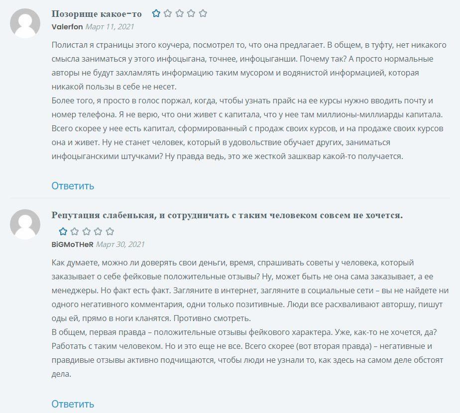 Реальные отзывы об инвесторе Елене Коваленко