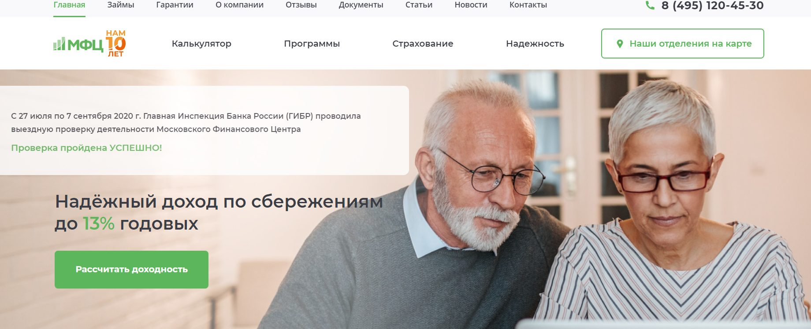 Сайт проекта Mosfincentr.ru