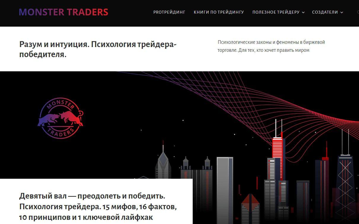Сайт проекта Monster Traders