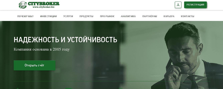 Сайт проекта City Broker