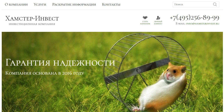 Сайт компании «Хамстер-Инвест»