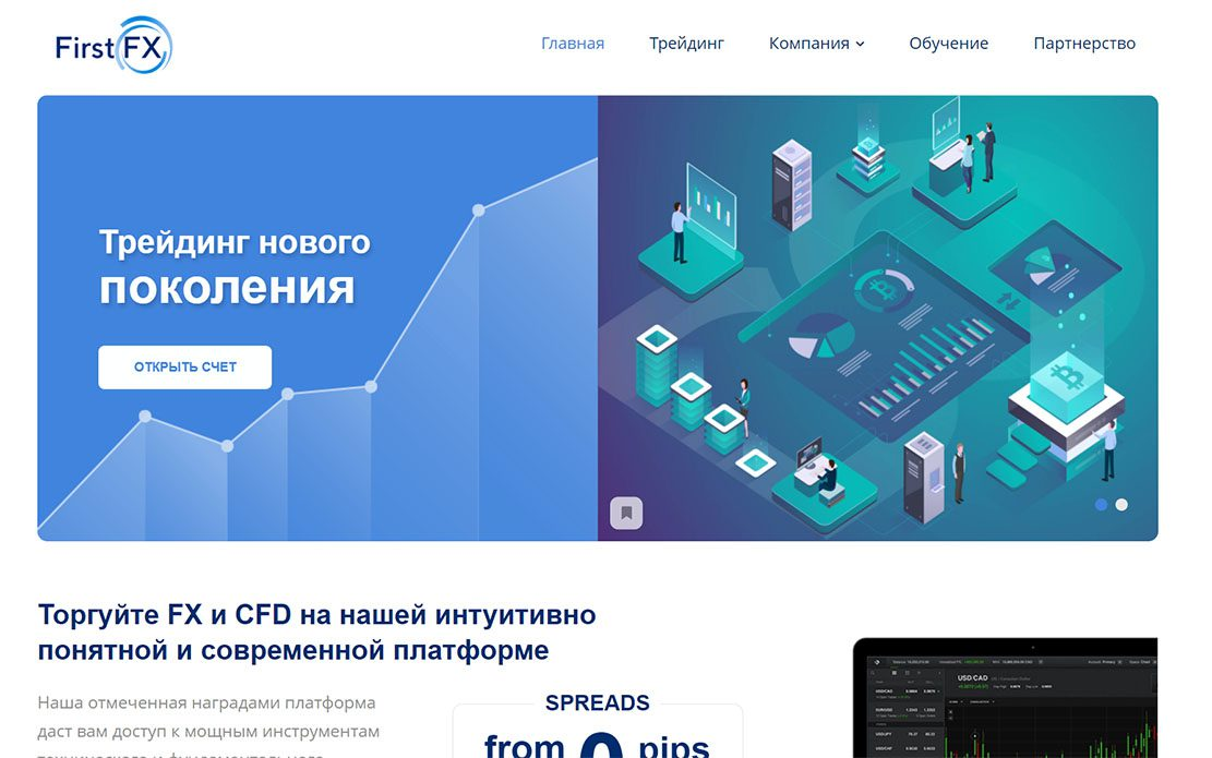Сайт проекта First FX