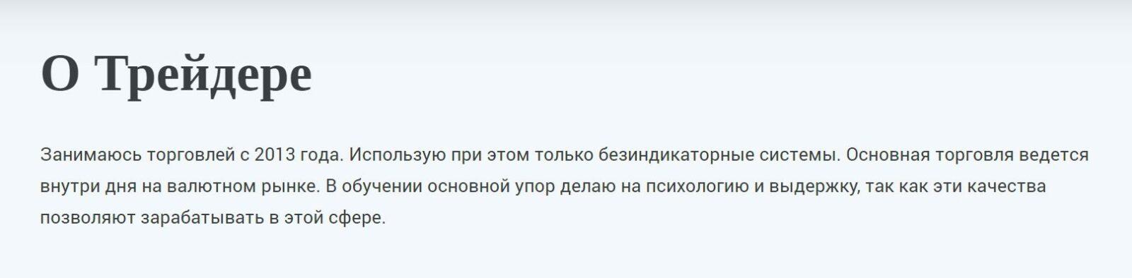 Информация о трейдере Максиме Михайлове