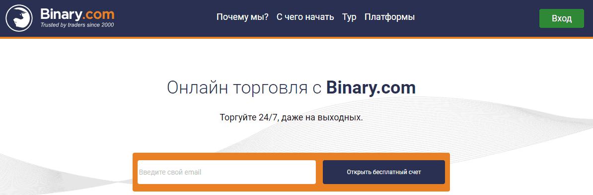 Сайт проекта Binary com