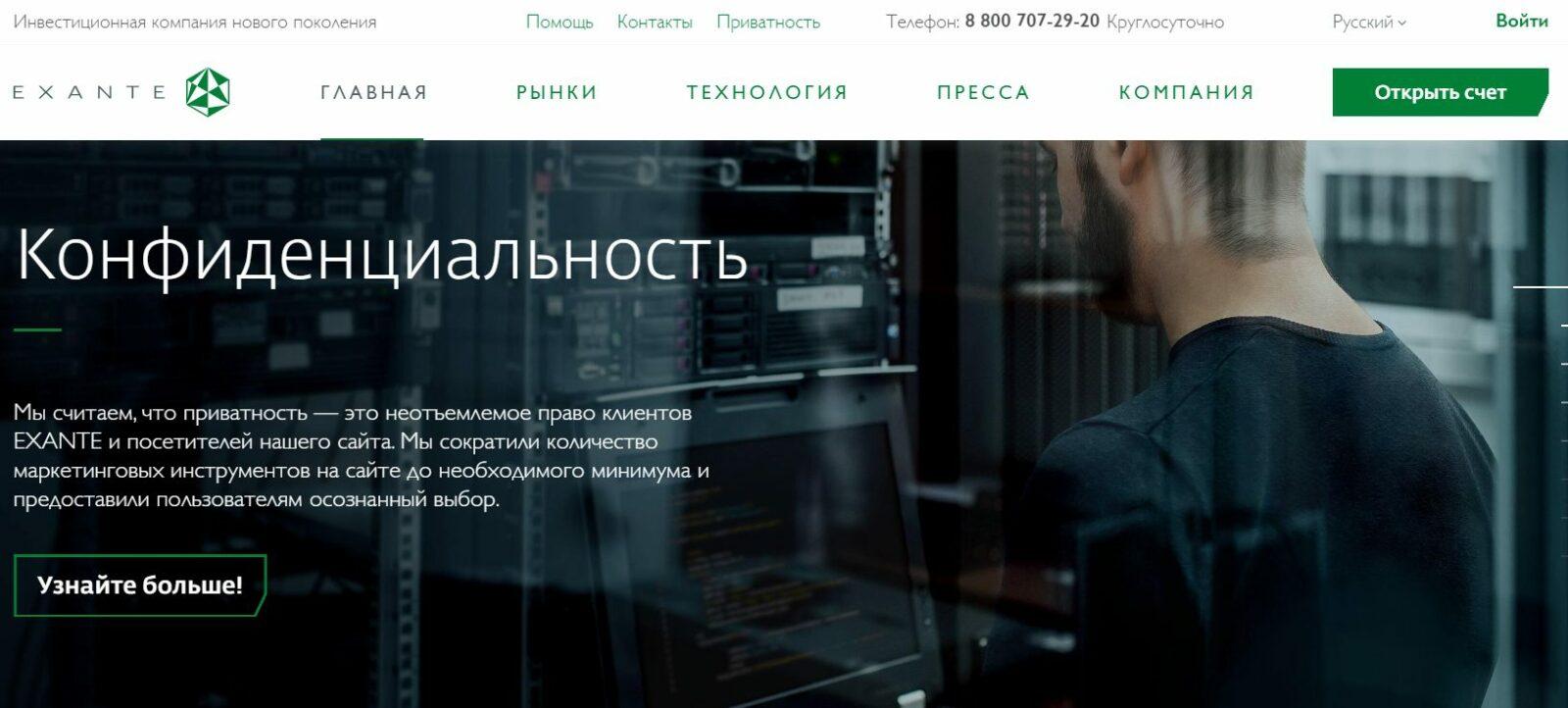 Сайт брокера Exante.eu