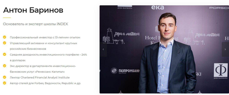автор проекта iNDEX School Антон Баринов