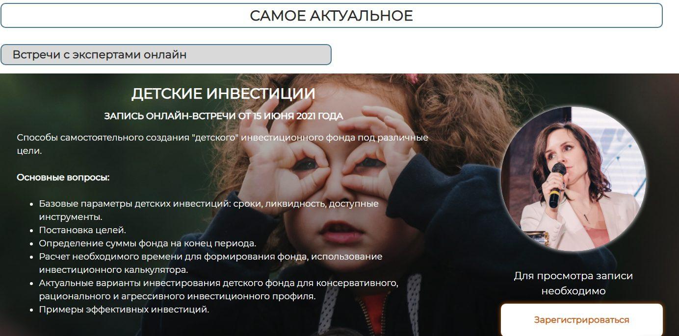 Валентина Савенкова — трейдер и основатель проекта «ВЕЛЕС Академия»
