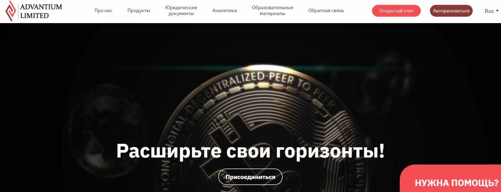 Сайт брокера Advantium Limited