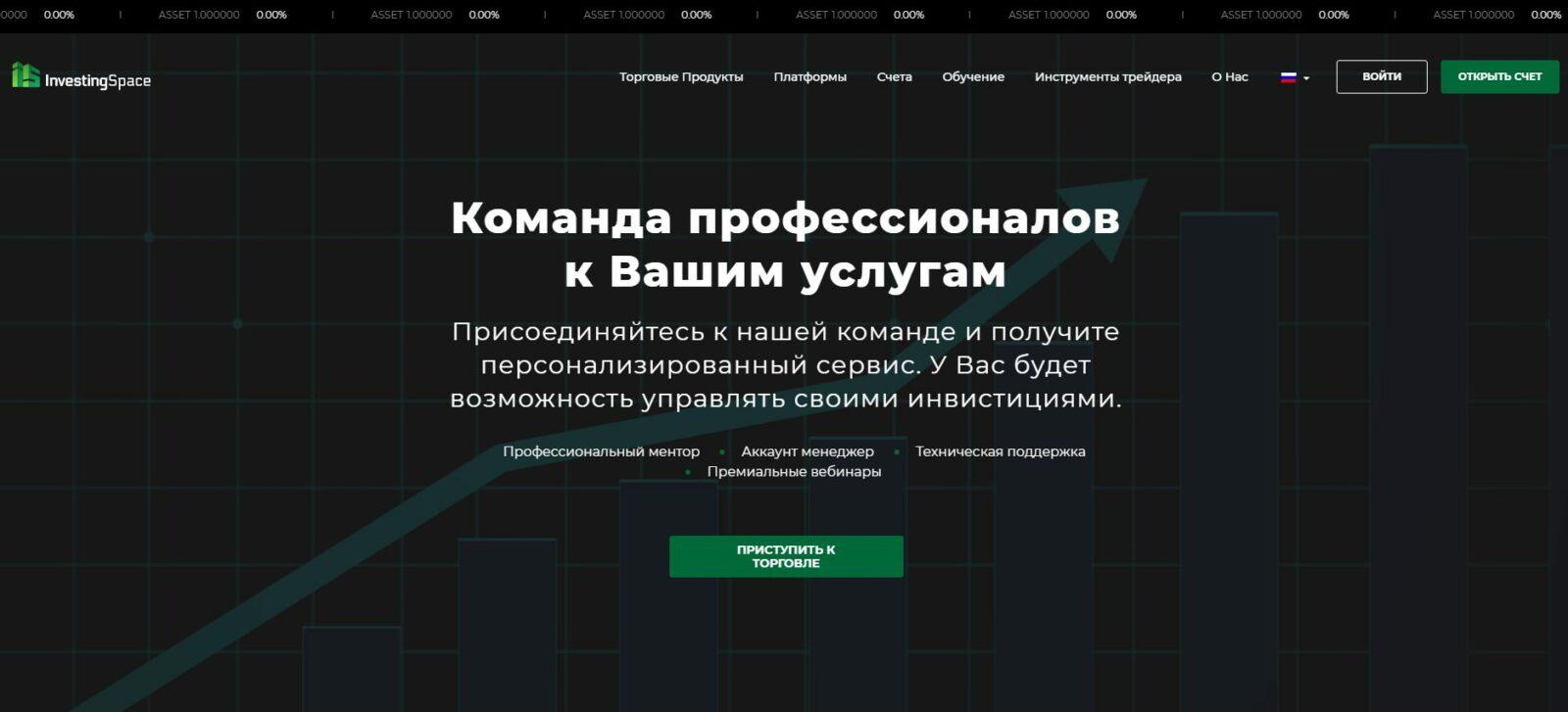 Сайт брокера Investing Space