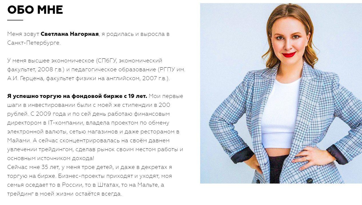 Трейдер и инвестор Лана Нагорная
