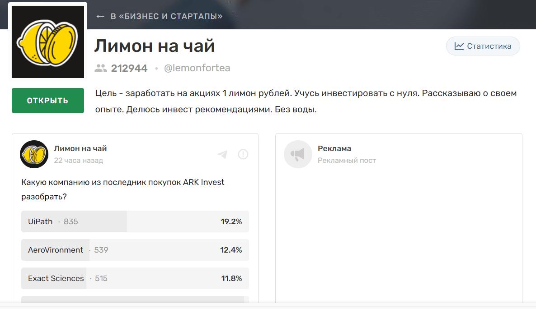Телеграм-канал проекта Евгения Коваленко Лимон на чай
