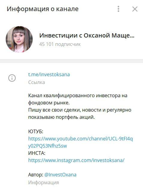 Телеграм-канал Оксаны Марченко