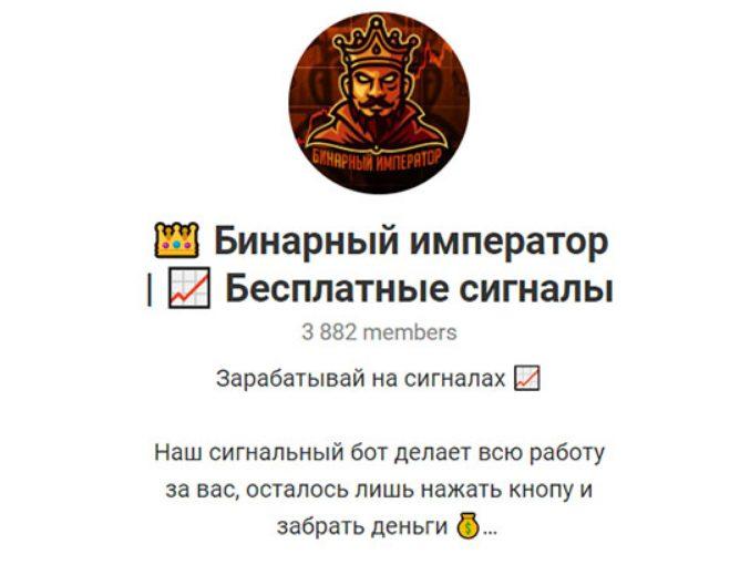Телеграм-канал Бинарного императора
