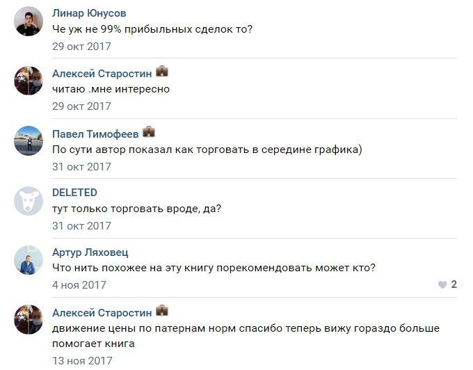 Реальные отзывы об Алексее Башаеве «Трейдинг без воды»