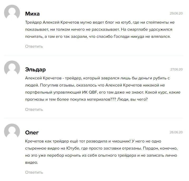 Реальные отзывы о трейдере Алексее Кречетове
