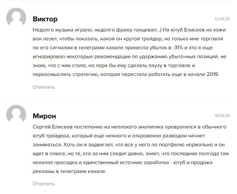 Реальные отзывы о трейдере Сергее Елисееве