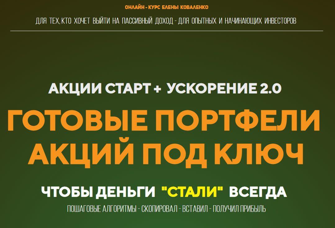 Обучающие программы Елены Коваленко