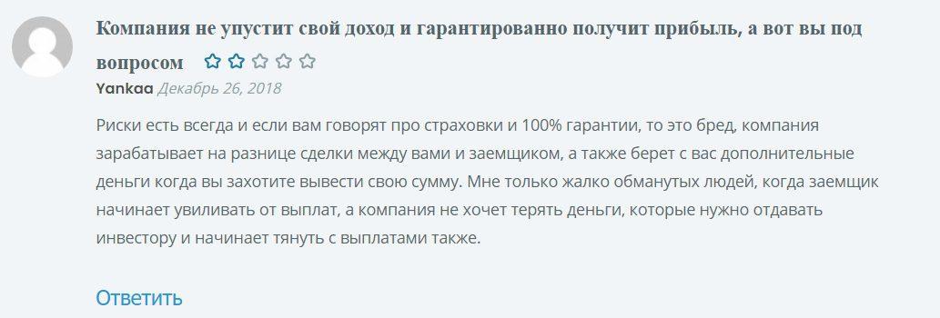 Реальные отзывы о Московском Финансовом Центре