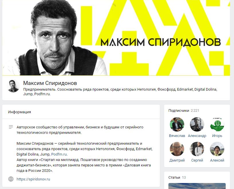 Канал проекта Максима Спиридонова