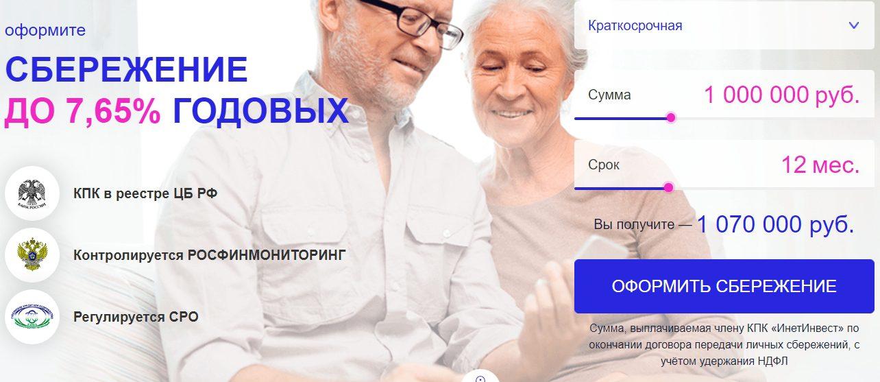 Депозиты в компании Webinvestment