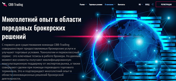 Сайт проекта CBB-Trading