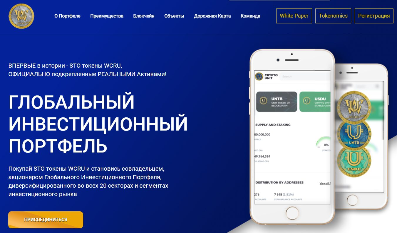 Сайт проекта КриптоЮнит