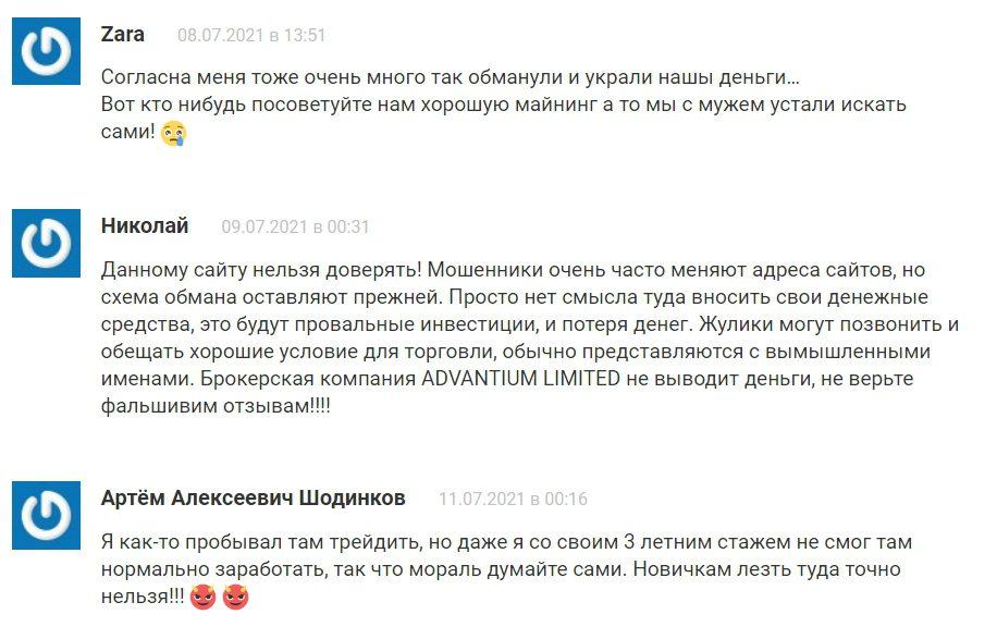 Отзывы о Advantium Limited