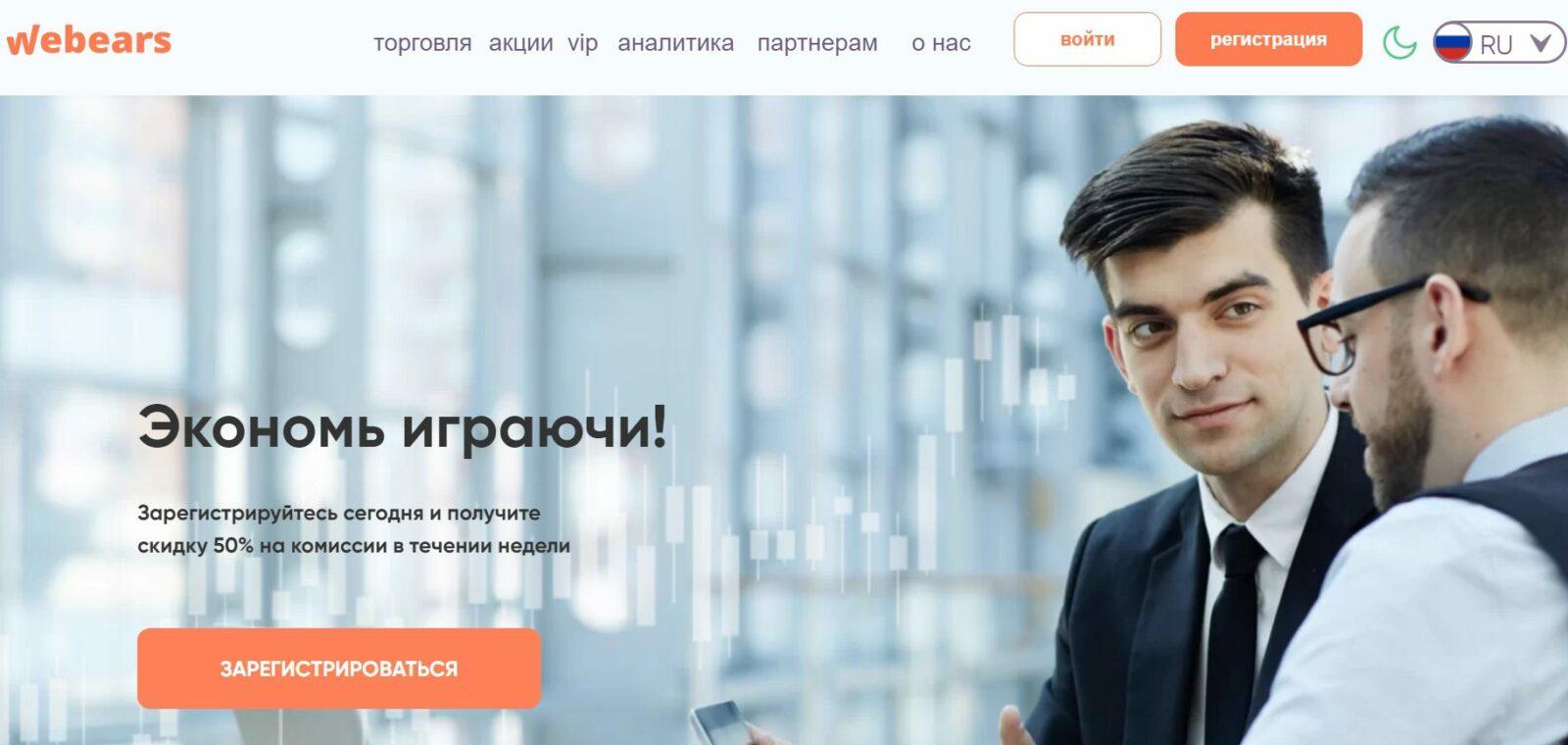 Сайт проекта Webears.com