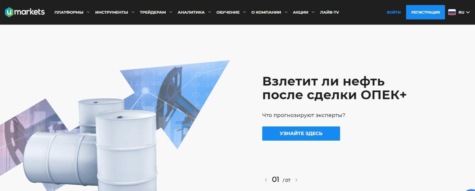 Сайт брокера Umarkets