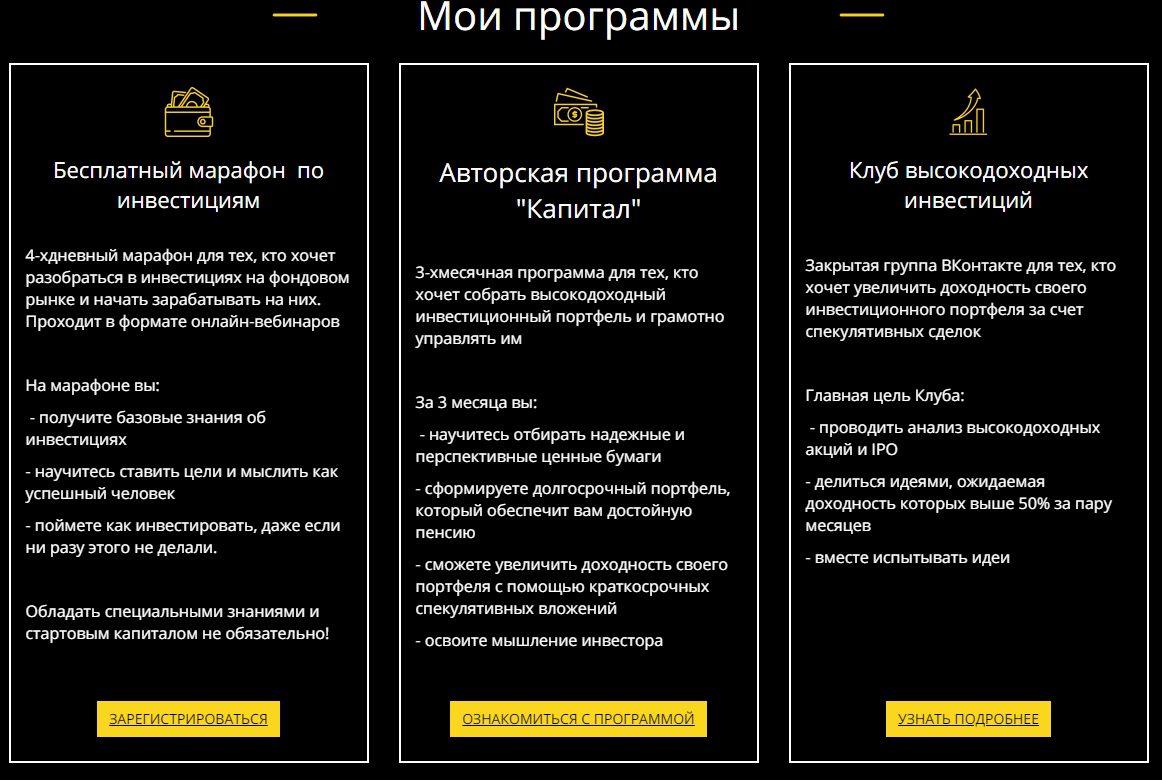 Программы Александра Воронкова