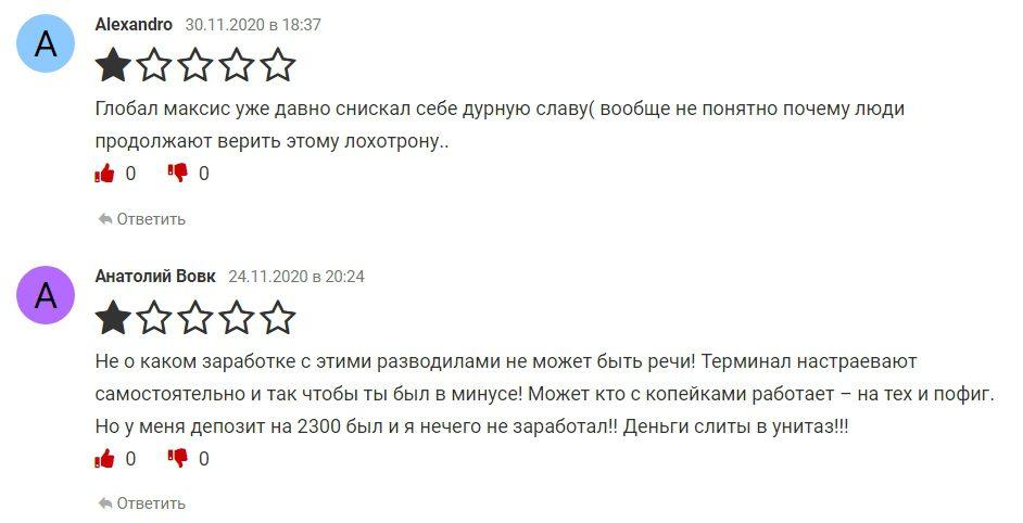 Реальные отзывы о Global Maxis