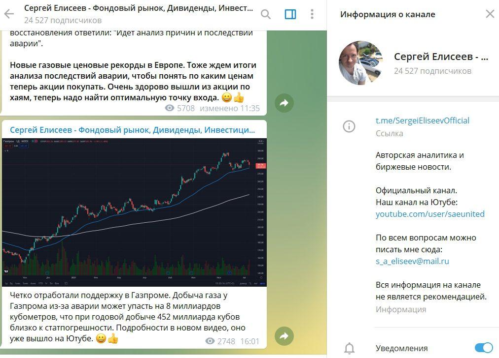 Телеграм-канал трейдера Сергея Елисеева