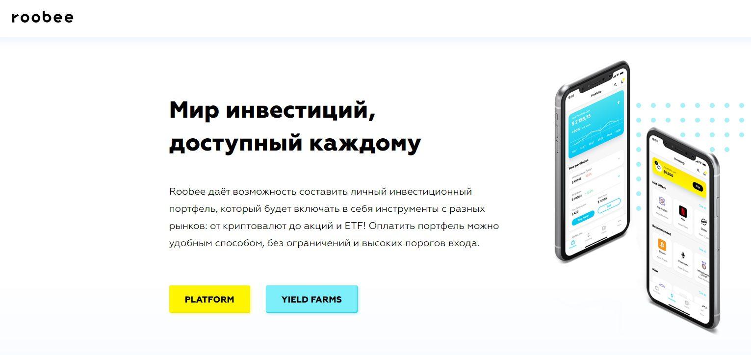 Сайт проекта Roobee