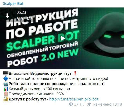 Инструкция по работе в Telegram-боте