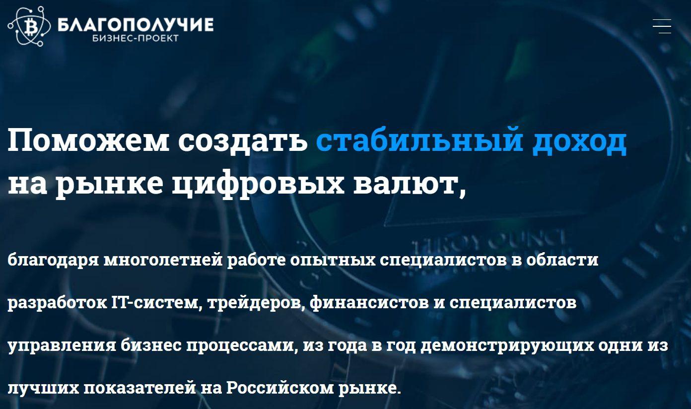 Сайт проекта Blagofinance.com
