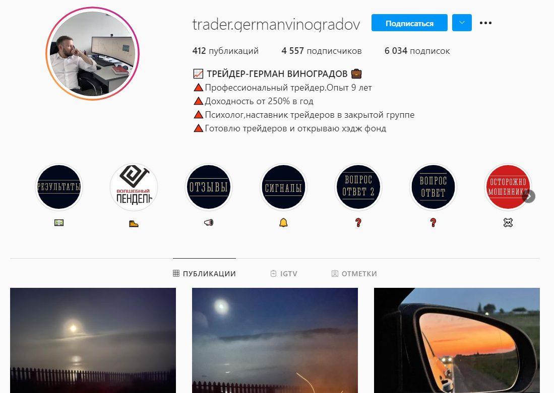 Инстаграм трейдера Германа Виноградова