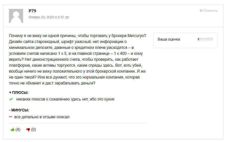 отзывы о проекте Mercuryo