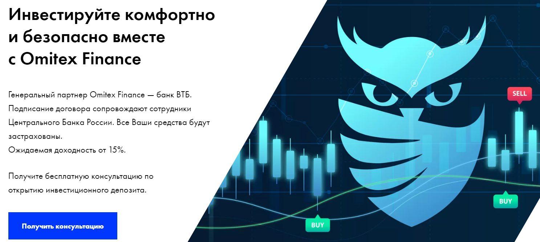 айт компании Omitex Finance