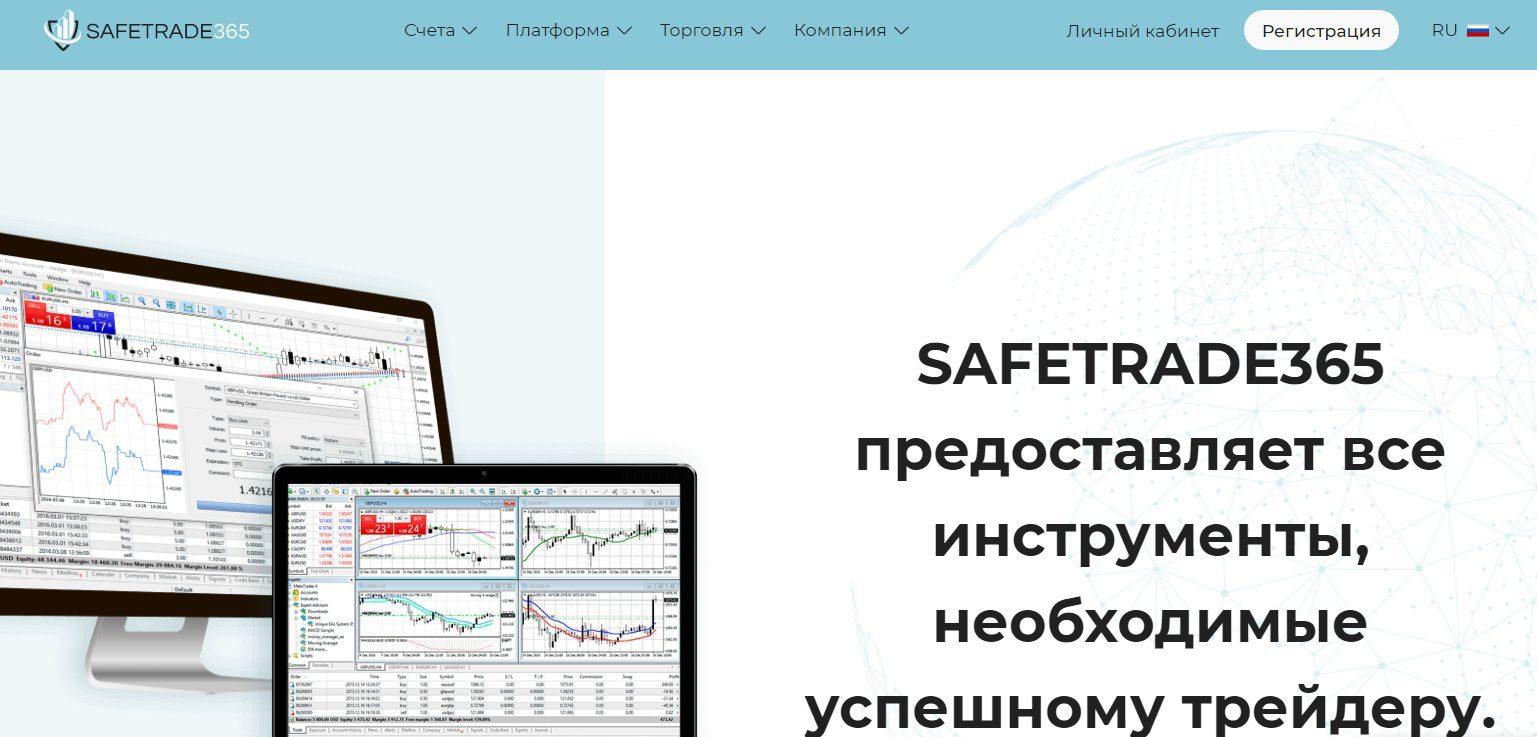 Сайт проекта SafeTrade365
