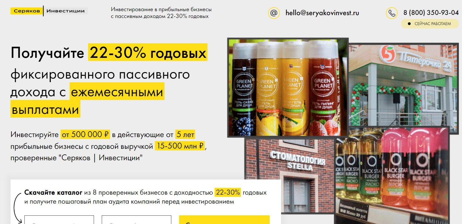 Сайт проекта Серяков Инвестиции